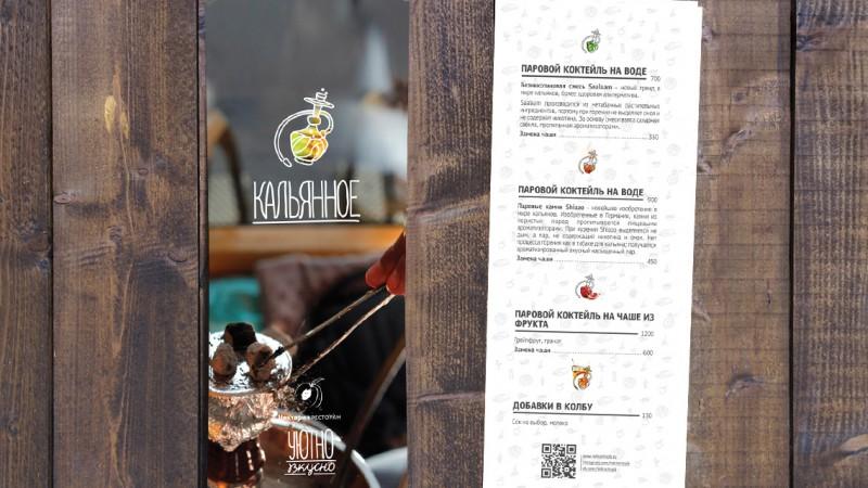 Кальянное меню ресторана Нектарин