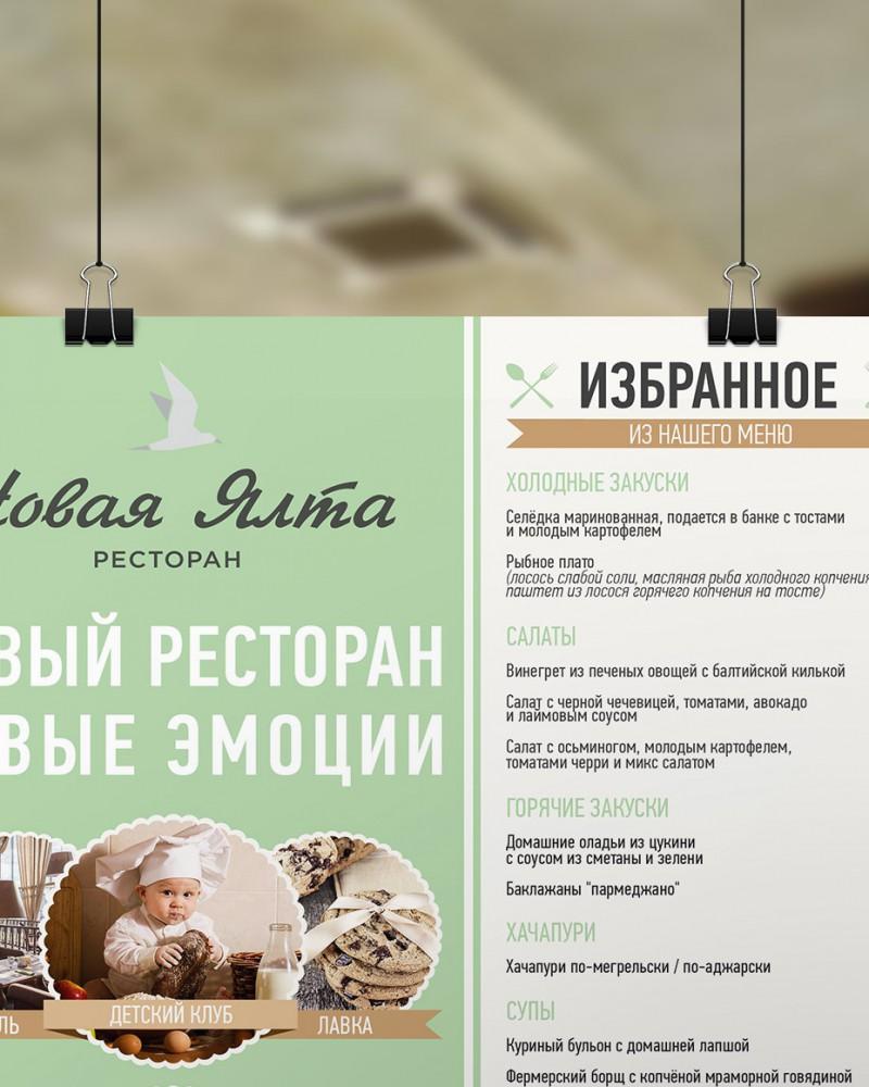 Плакат ресторана Новая Ялта