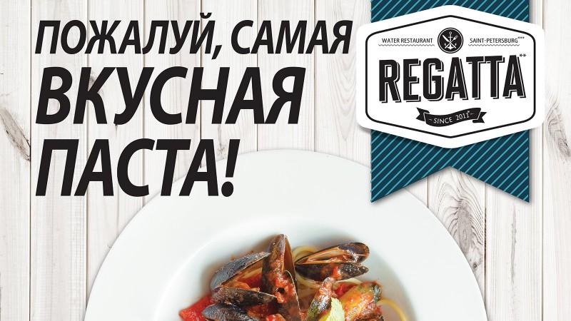 Сити-формат вкусной пасты ресторана Regatta