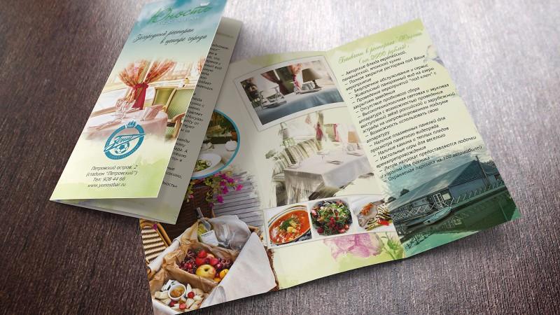 Буклет ресторана Юность