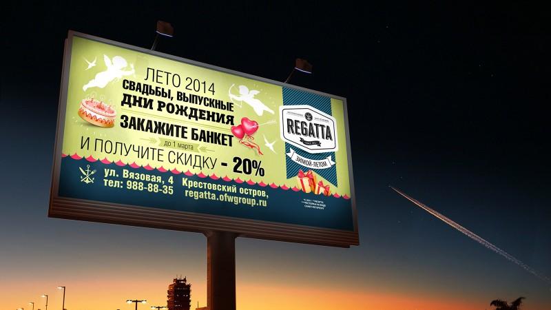 Билборд для ресторана Regatta