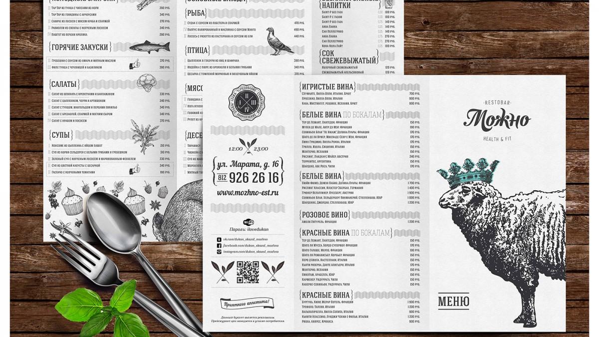 Самые криатевное меню в ресторане