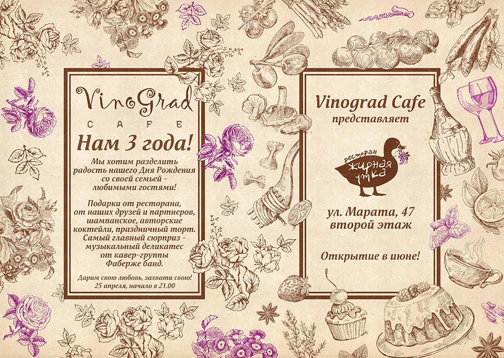 Плейсмат ресторана Жирная утка