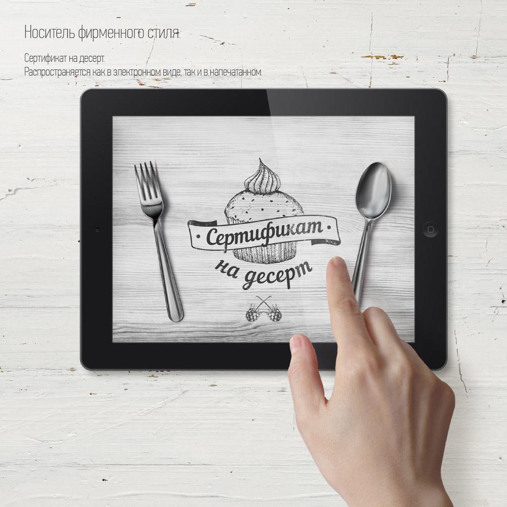 Брендбук ресторана (Сертификат)