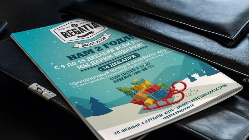 Модуль в журнал для ресторана Regatta