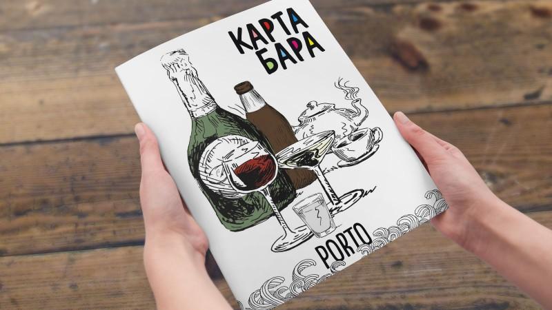 Барная карта для ресторана Porto