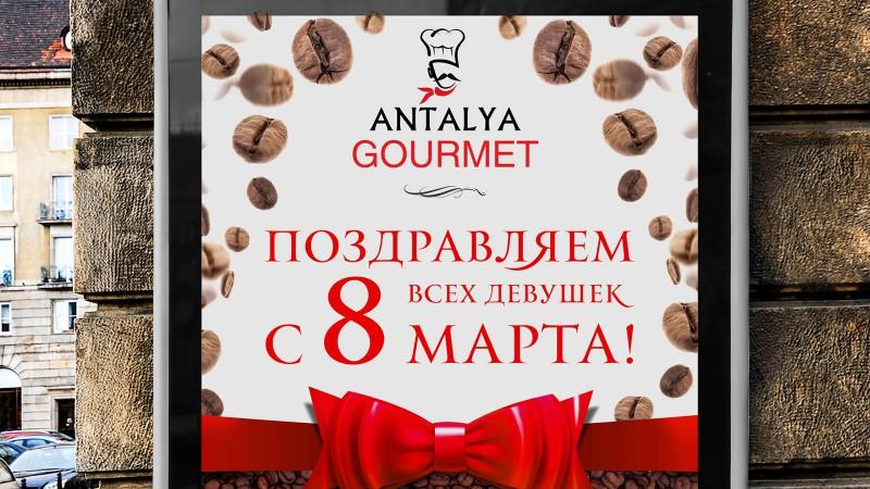 Плакат для Antalya Gourmet
