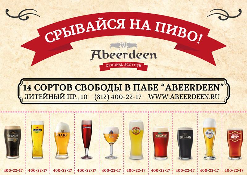 Рекламное объявление паба Abeerdeen
