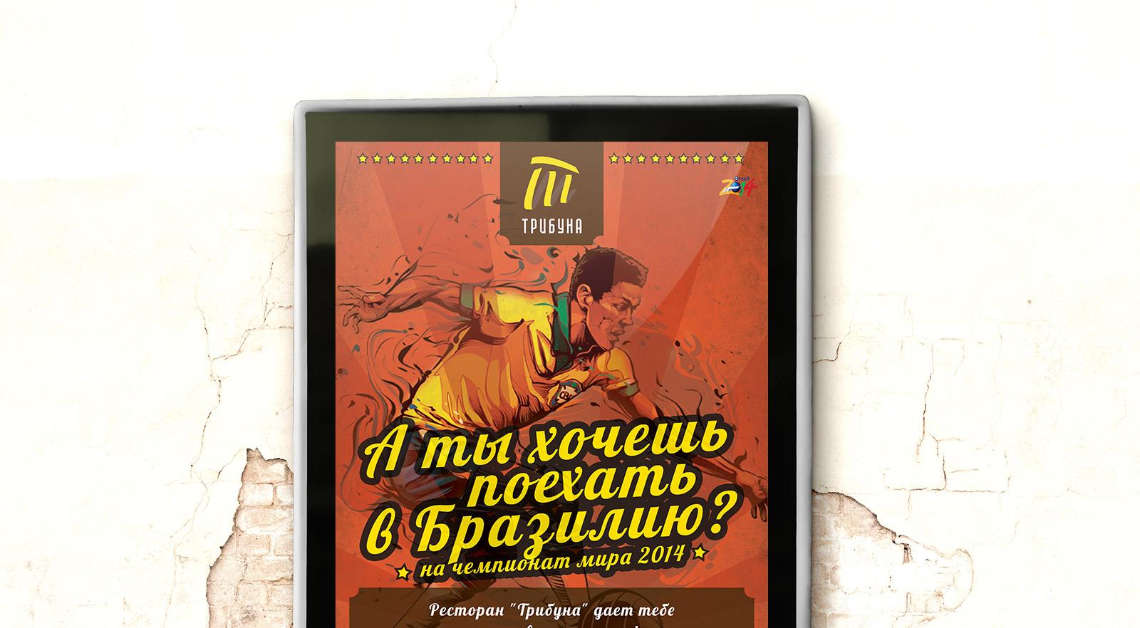 Плакат ресторана Трибуна