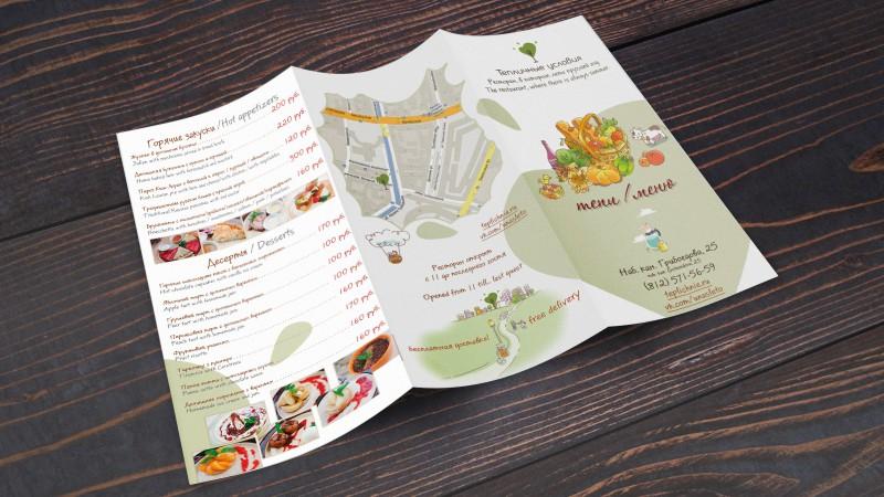 Буклет доставки ресторана Тепличные условия