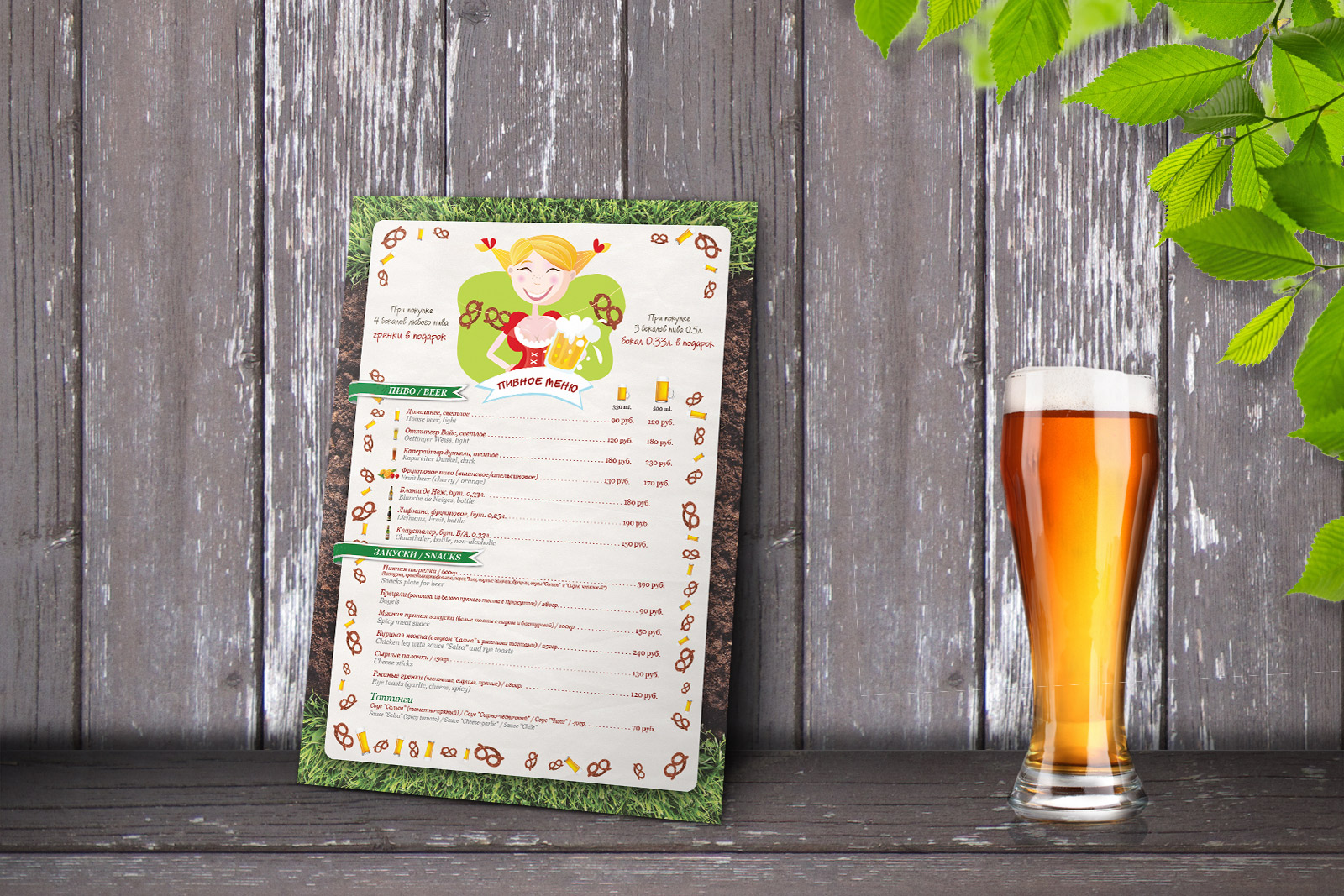 Пивное меню ресторана Тепличные условия