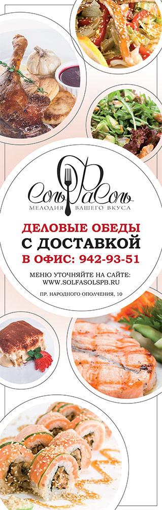 Ролл ап ресторана СольФасоль