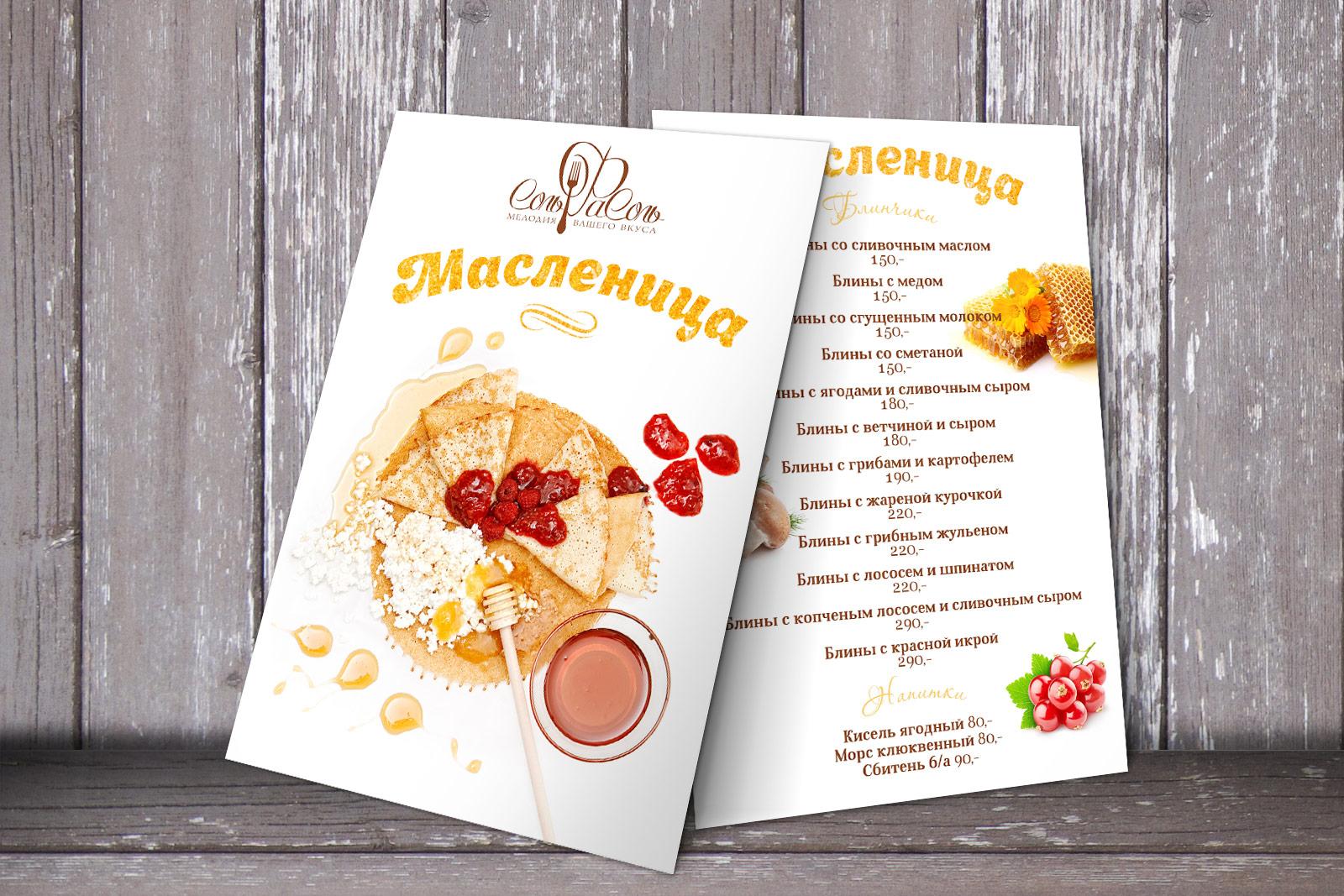 Вкладка в меню ресторана СольФасоль