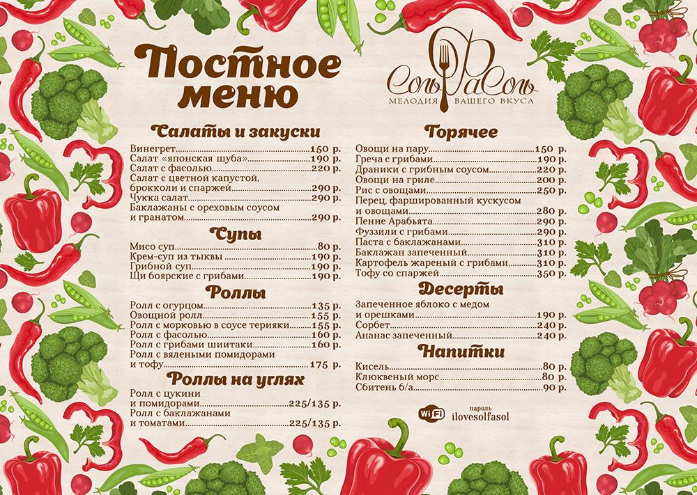 Плейсмат ресторана СольФасоль