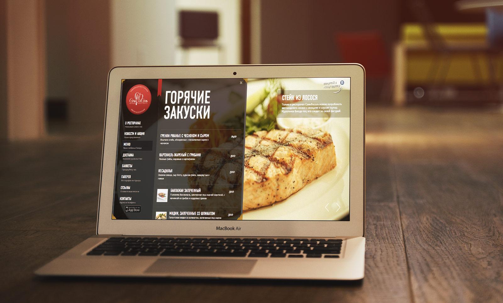 Сайт ресторана СольФасоль