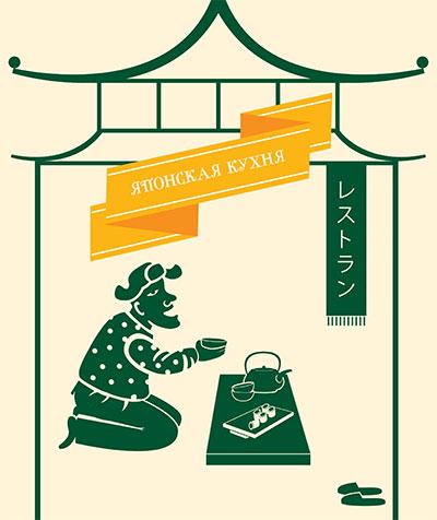 Иллюстрация к разделу Японская кухня