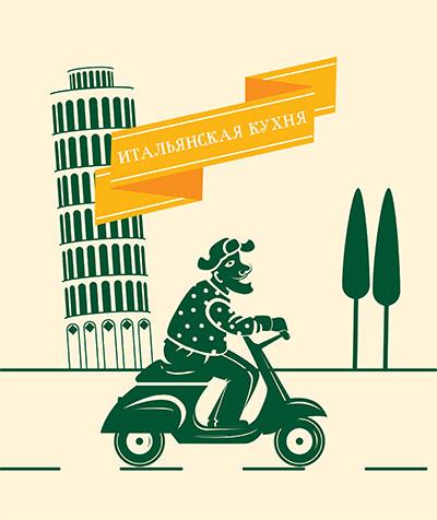 Иллюстрация к разделу Итальянская кухня