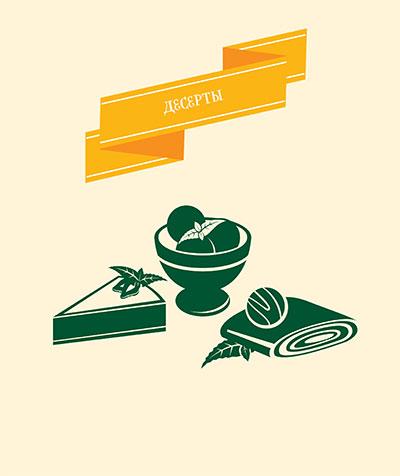 Иллюстрация к разделу Десерты
