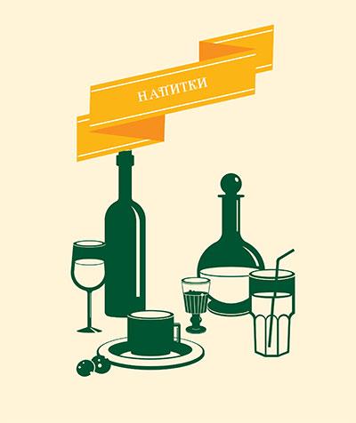 Иллюстрация к разделу Напитки