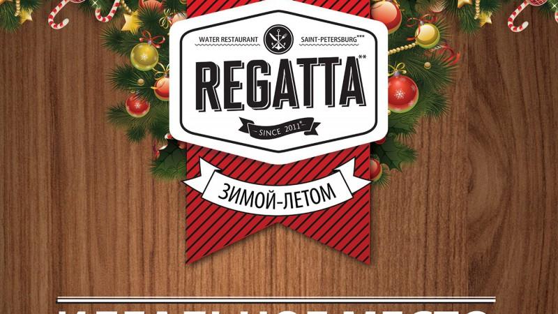 Новогодний сити-формат ресторана Regatta