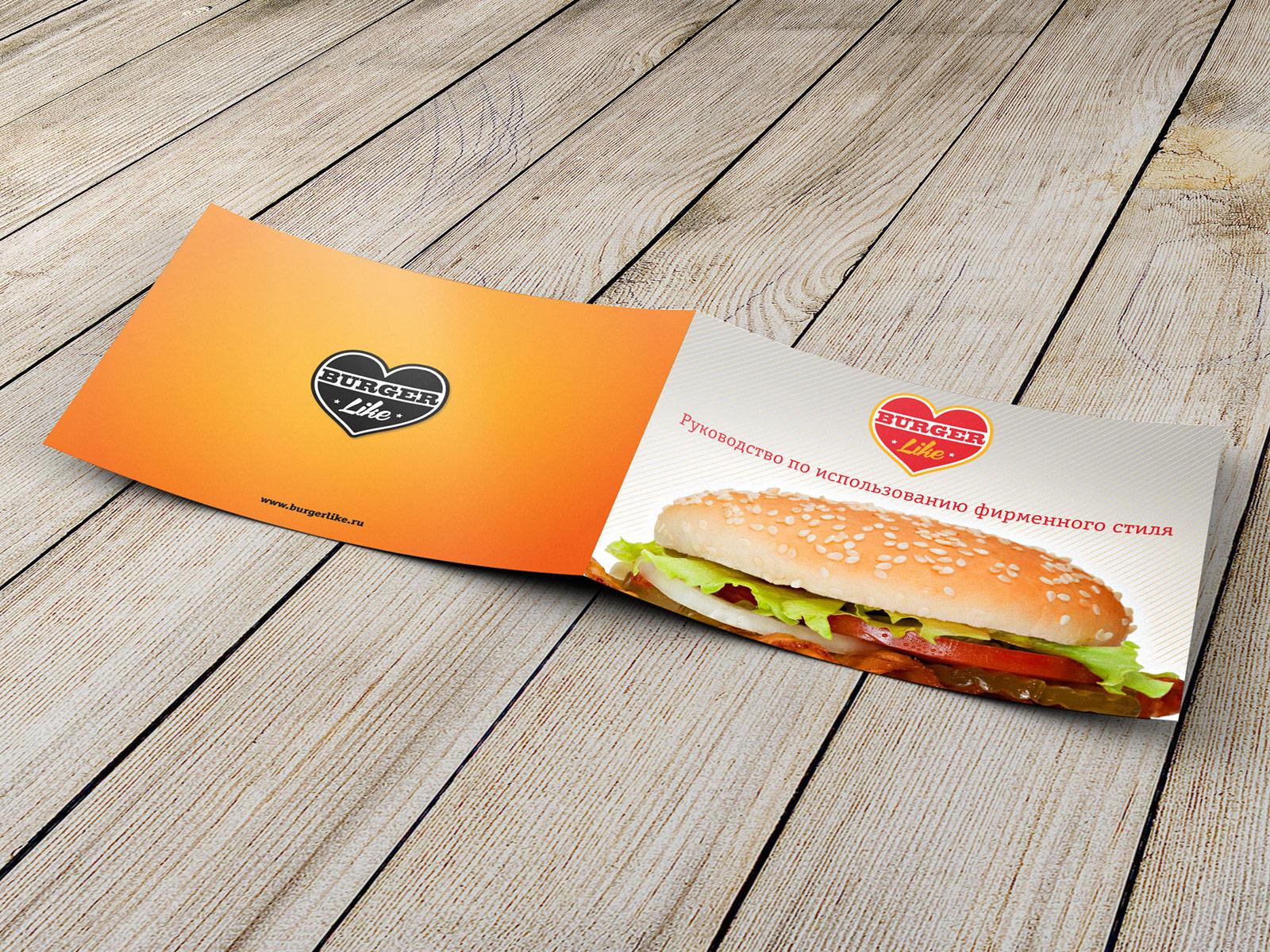 Фирменный стиль Burger Like