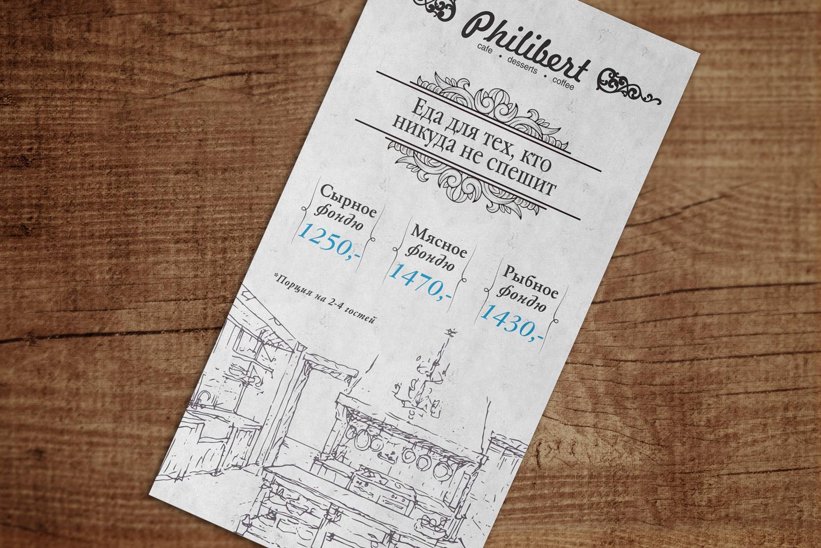 Вкладка фондю кафе Philibert
