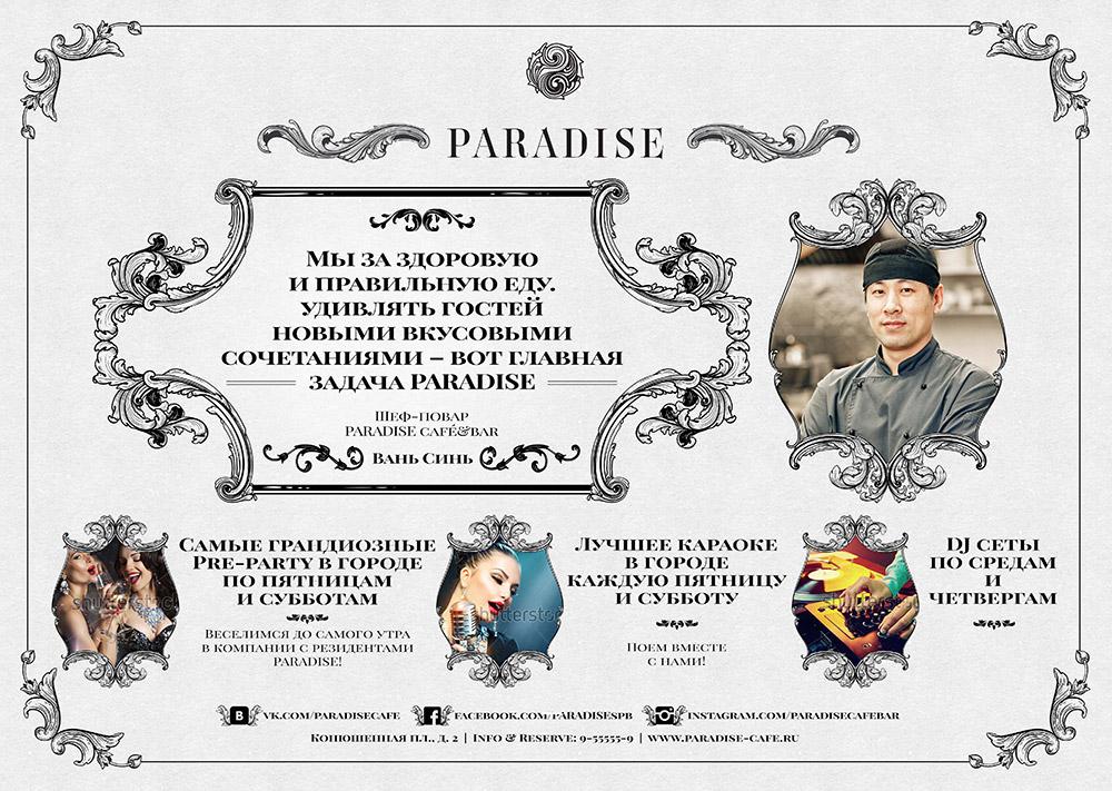 Плейсмат ресторана Paradise