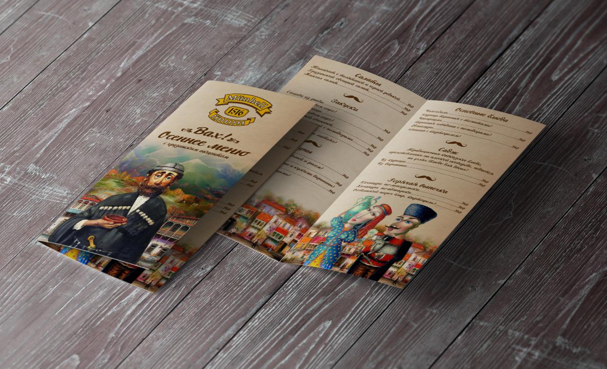 Грузинское меню сети ресторанов Munhell