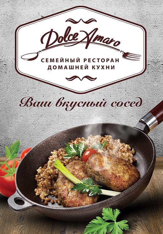 Плакат ресторана Dolce Amaro