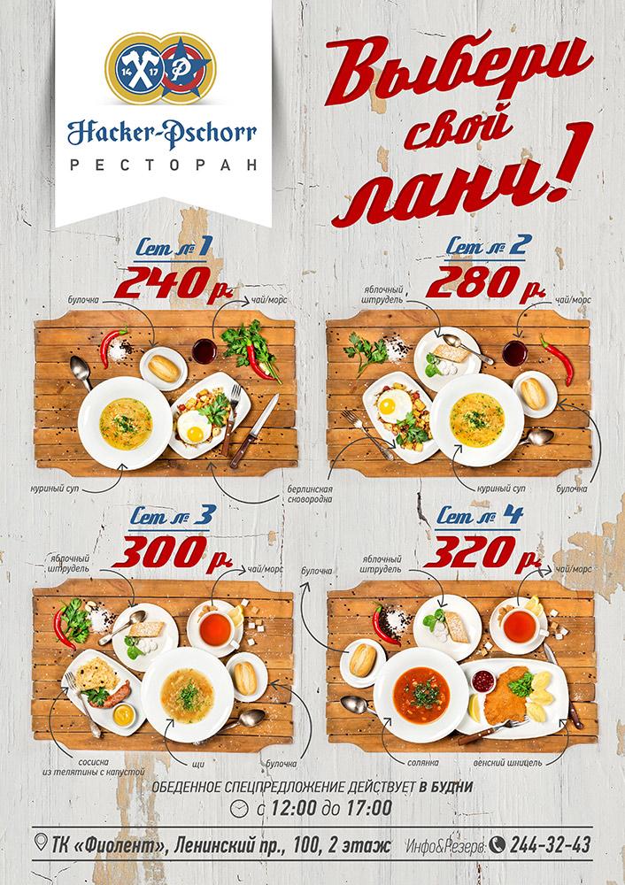 Плакат для ресторана Hacker Pschorr