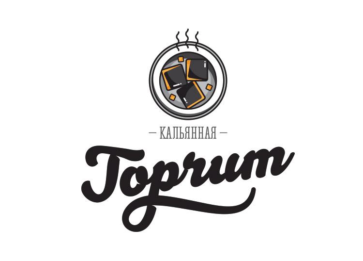 Логотип кальянной Горчит