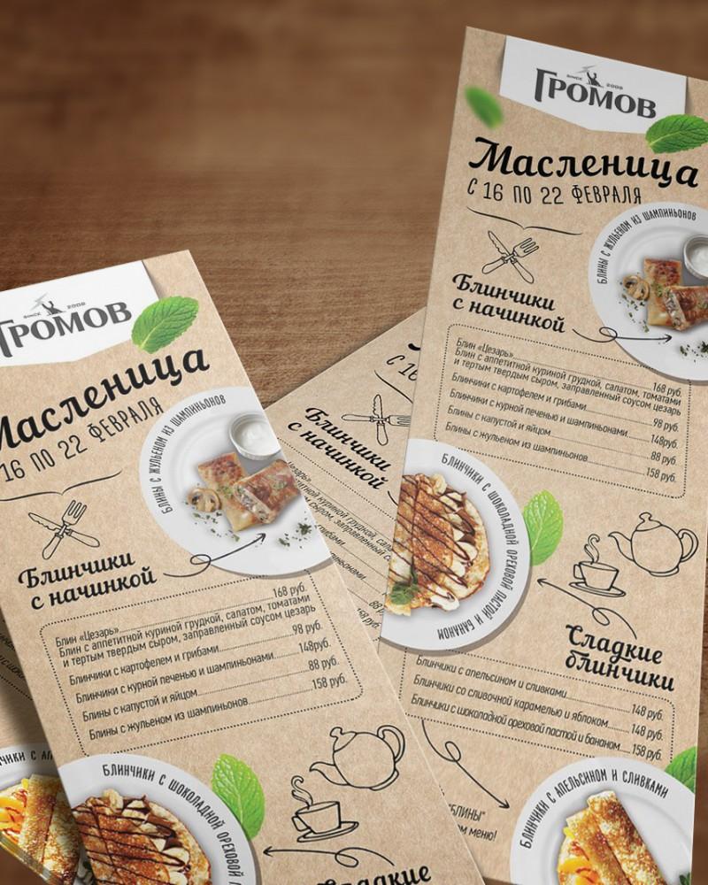 Вкладка в меню баров Громов