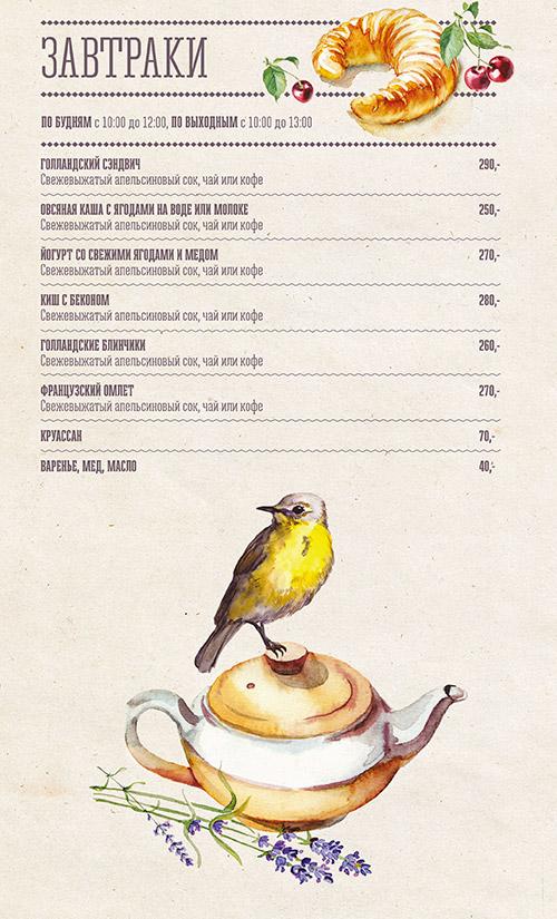 Внутренний блок меню кафе Philibert