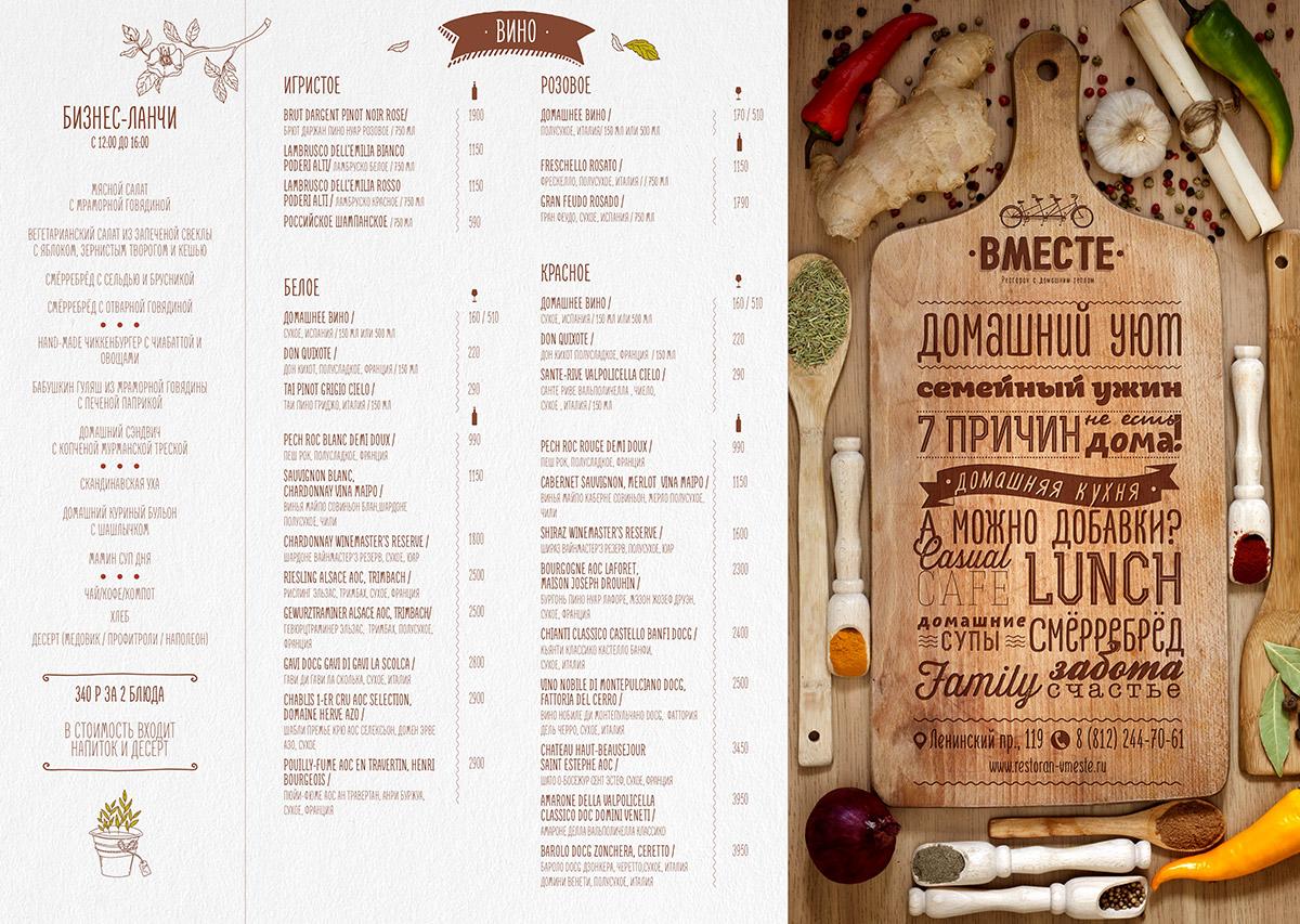 картинки для меню для ресторана