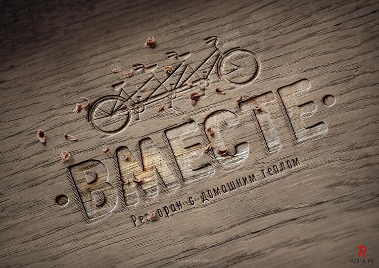 Логотип ресторана Вместе