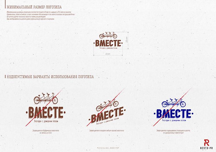 Минимальный размер и недопустимые варианты логотипа