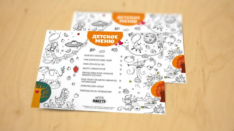 Детское меню ресторана Вместе