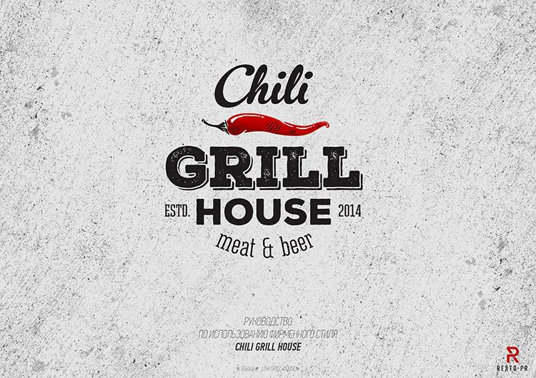 Логотип «Chili Grill House»