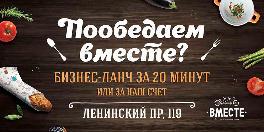 Билборд ресторана Вместе