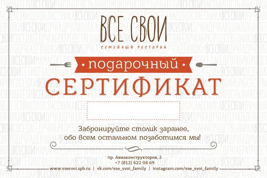 Сертификат ресторана Все свои
