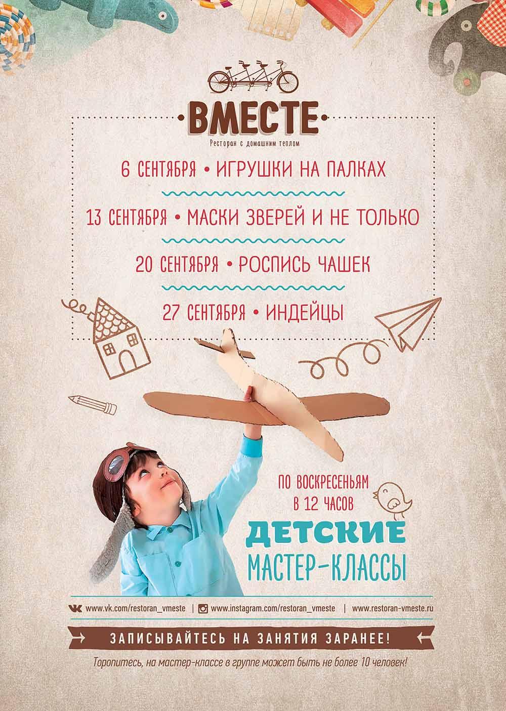 Плакат ресторана Вместе
