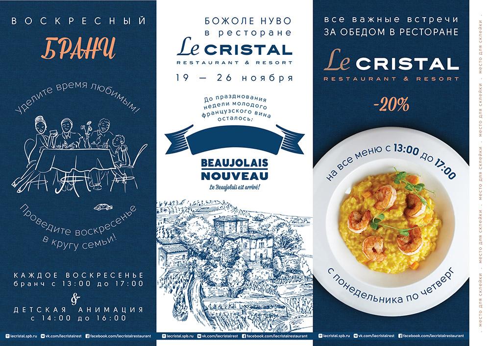 Тейбл-тент ресторана Le Cristal