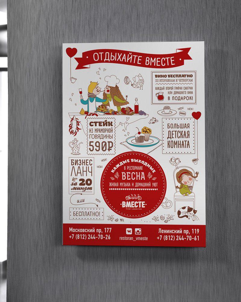 Плакат с расписанием ресторана «Вместе»