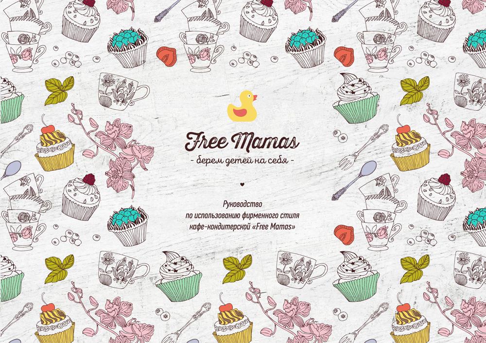 Брендбук Free Mamas