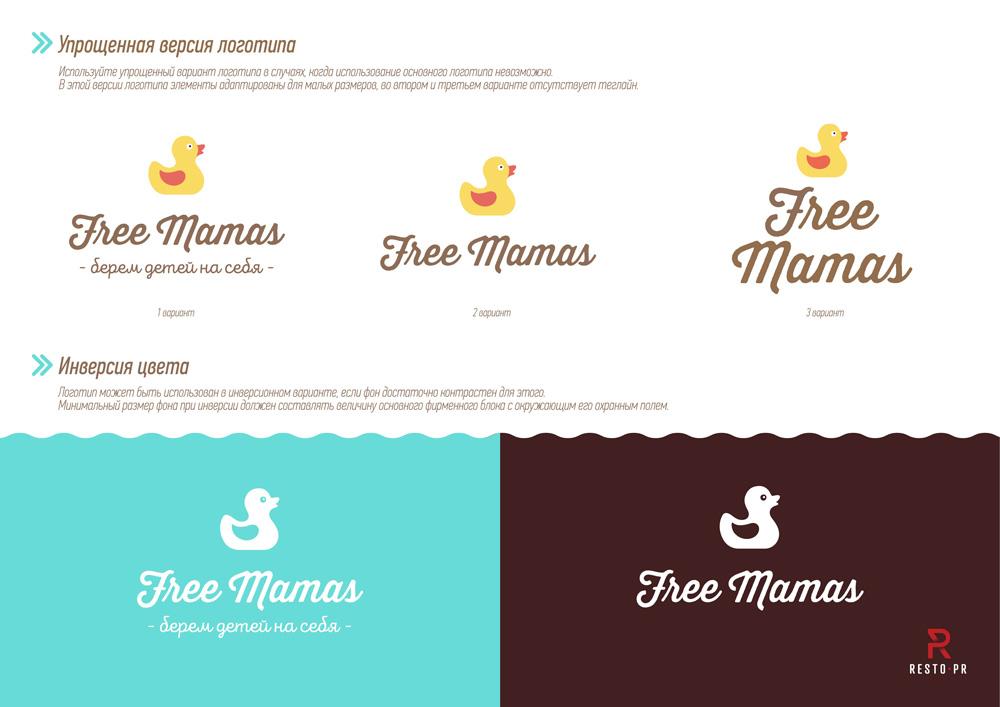 Упрощенная версия логотипа Free Mamas