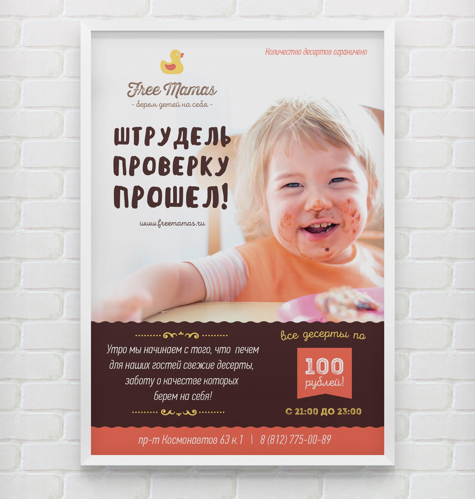 Плакат детского кафе Free Mamas