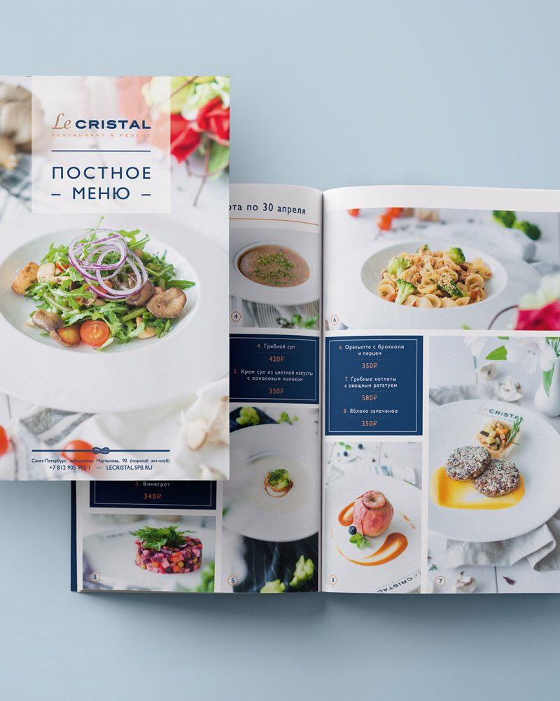 Постное меню ресторана Le Cristal