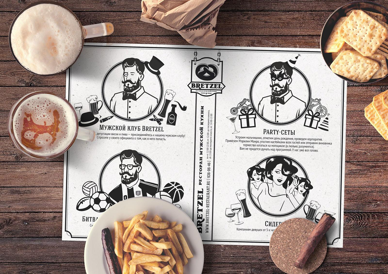 Плейсмат ресторана Bretzel