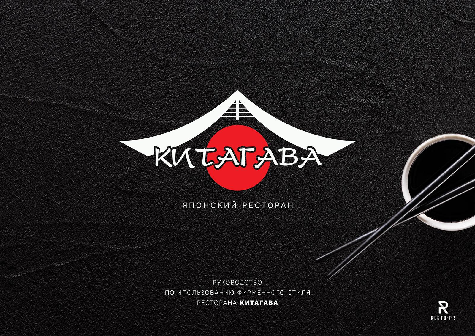 Брендбук ресторана Китагава