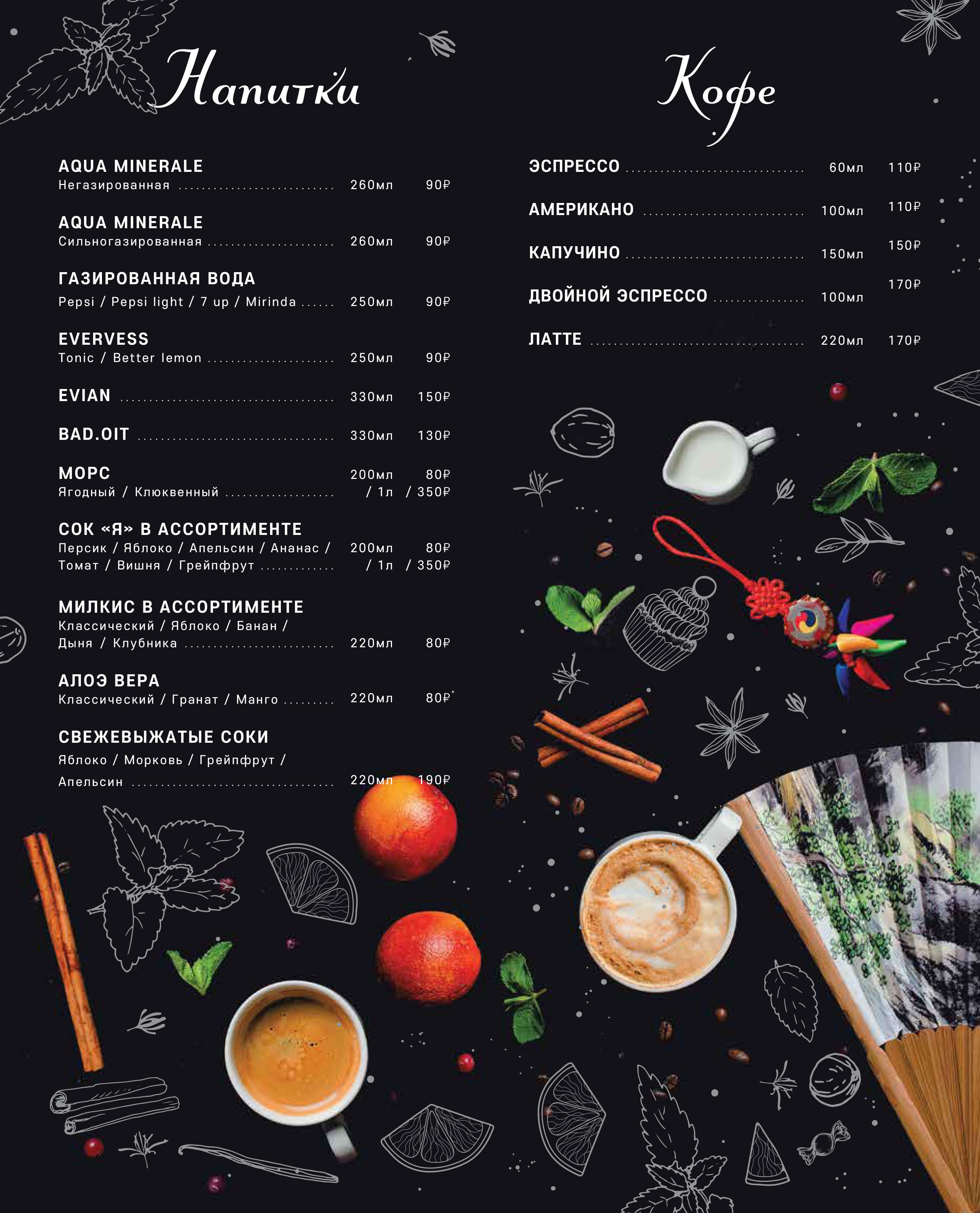 Барная карта сети ресторанов Кореана